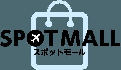SPOTモール | 各旅行会社の格安のおすすめツアーを紹介